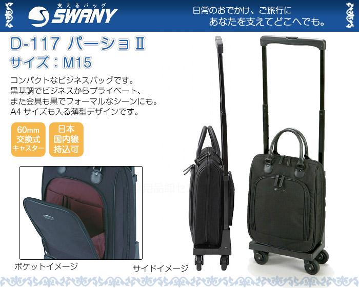 【スワニー (SWANY)】D-117 パーショ�U