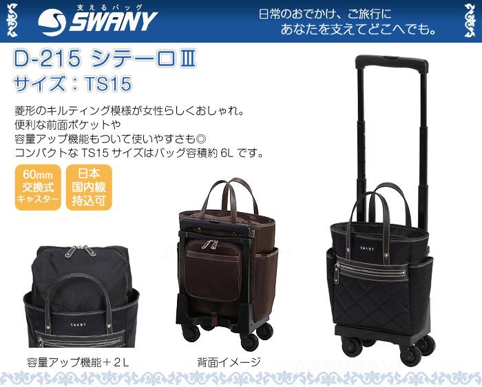 【スワニー (SWANY)】D-215 シテーロIII