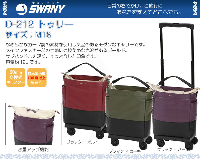 【スワニー (SWANY)】D-212 トゥリー