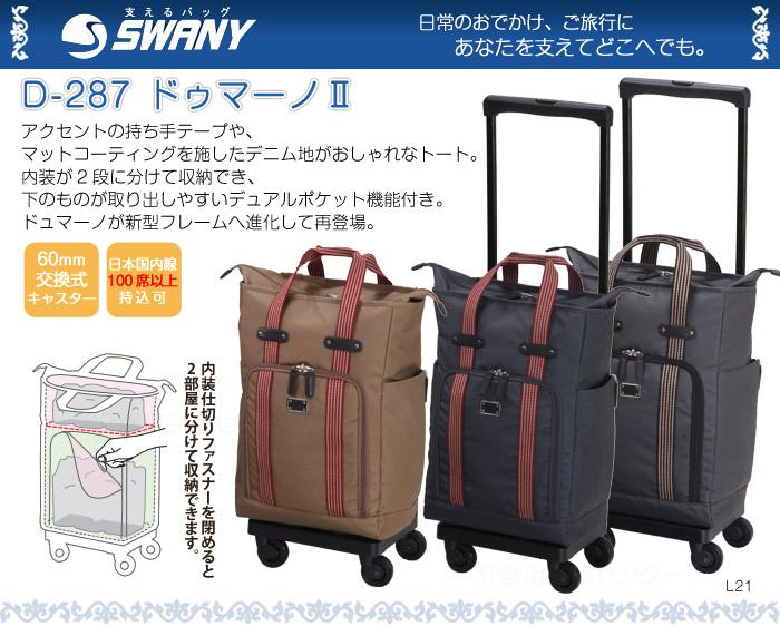 【スワニー (SWANY)】D-287 ドゥマーノ�U