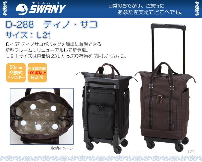 【スワニー (SWANY)】D-288 ティノ・サコ�U(L21サイズ)