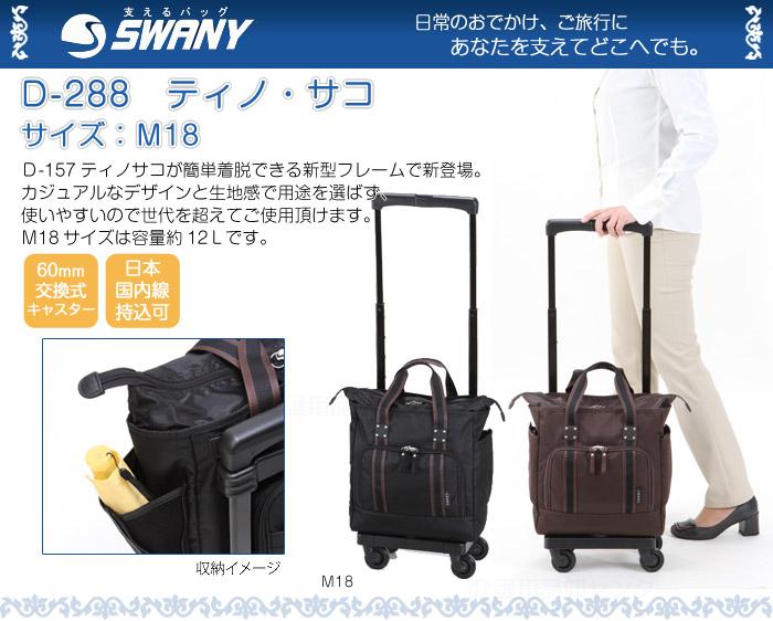 【スワニー (SWANY)】D-288 ティノ・サコ�U(M18サイズ)