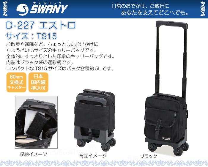 【スワニー (SWANY)】D-227 エストロ(TS15サイズ)