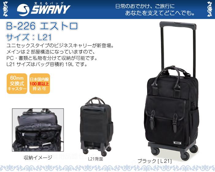 【スワニー (SWANY)】B-226 エストロ(L21サイズ)
