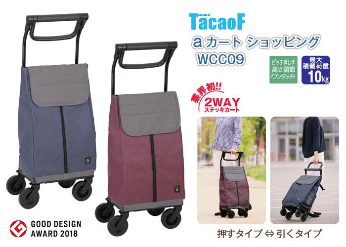 幸和製作所 aカート ショッピング WCC09