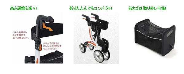 【カワムラサイクル】四輪歩行車 KW40の主な機能