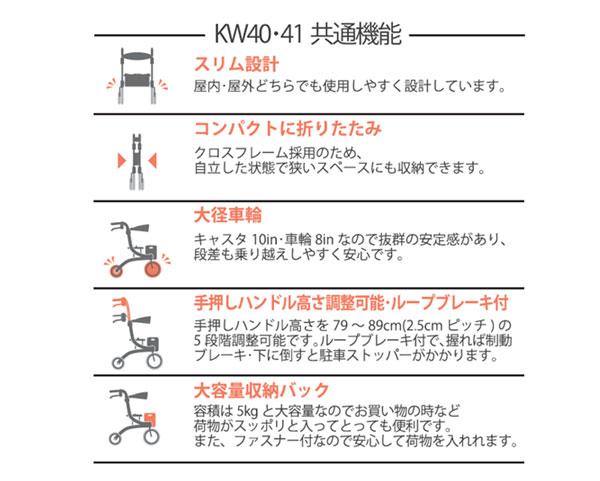 四輪歩行車 KW40・KW41の共通機能