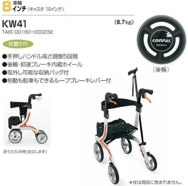 四輪歩行車 KW41の主な仕様