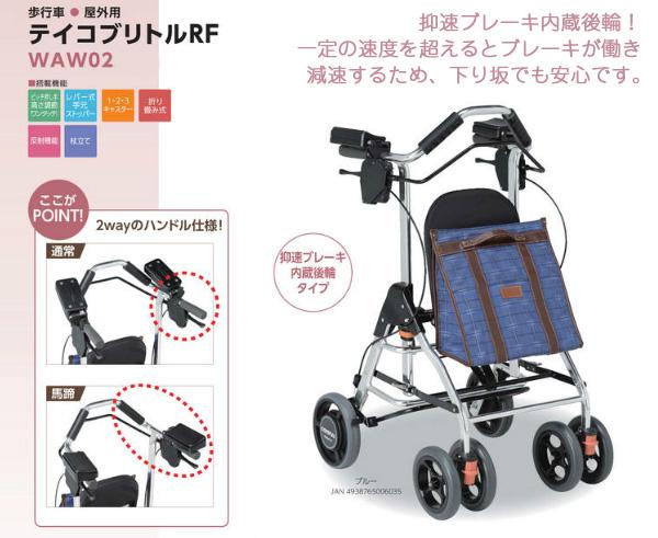 【幸和製作所 /TacaoF】テイコブリトルRF [歩行車]