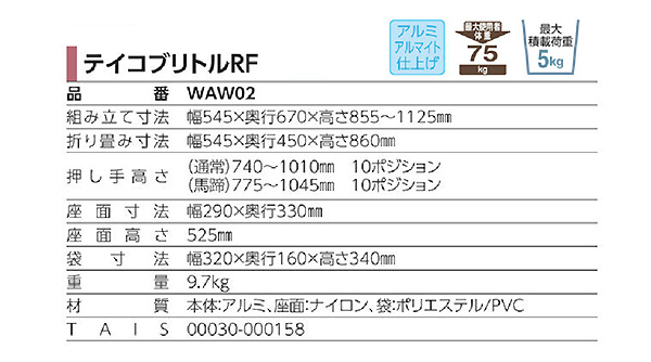 シルバーカーのサイズ表