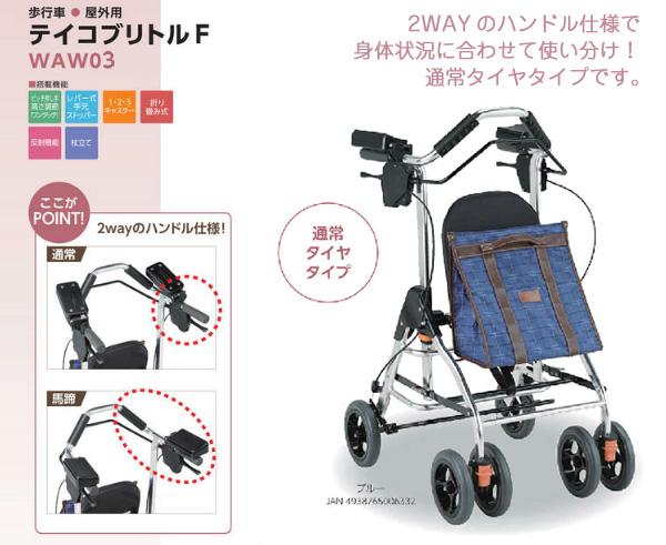 【幸和製作所 /TacaoF】テイコブリトルF [歩行車]