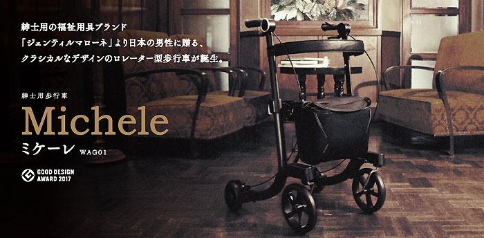 【幸和製作所】 歩行車 ミケーレ WAG01のイメージ画像