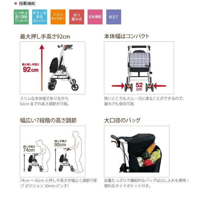 【幸和製作所】 歩行車 テイコブリトルハイ�U WAW15の機能