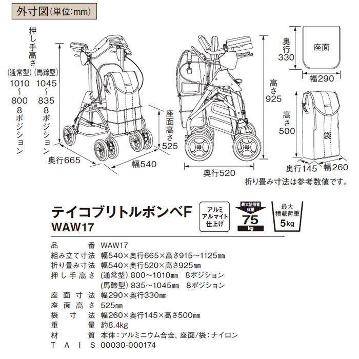 【幸和製作所】 歩行車 テイコブリトルボンベF WAW17のサイズ