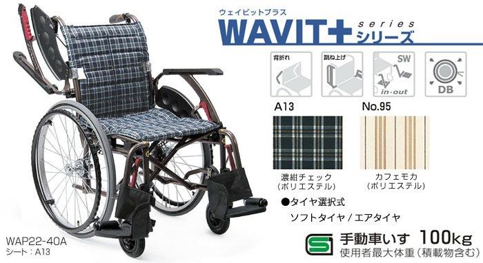 自走介助兼用 次世代型標準車いす 多機能型 WAP22-40(42)S/A