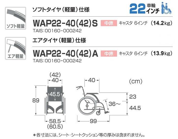 アルミ製 自走介助兼用 次世代型標準車いす 多機能型 WAP22-40(42)S/Aのサイズ表