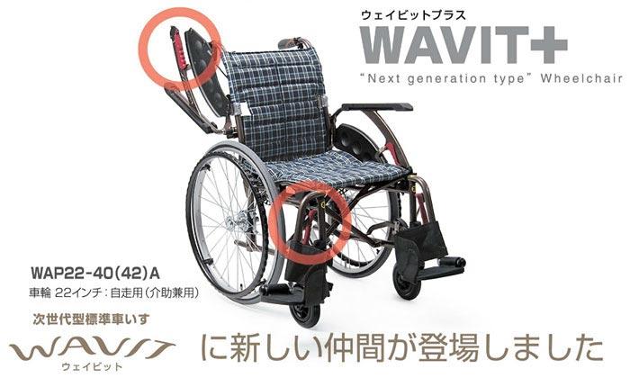 アルミ製 自走介助兼用 次世代型標準車いす 多機能型 WAP22-40(42)S/A