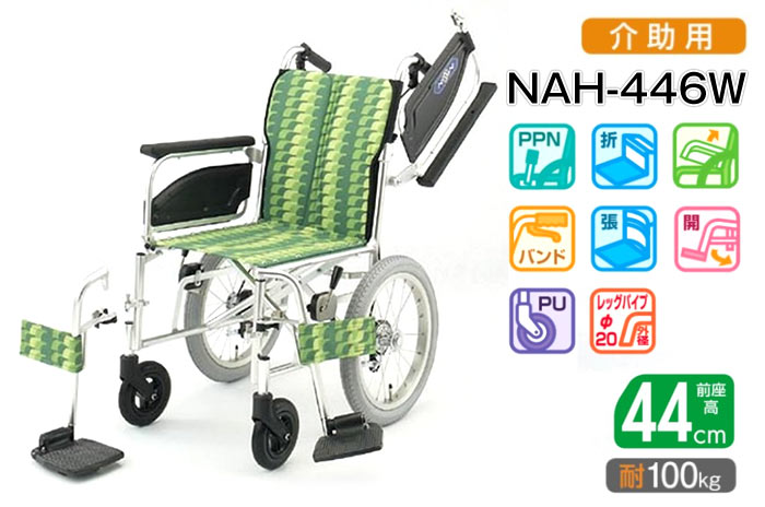 日進医療器 nah 400シリーズ nahseries nah 446w 車椅子卸センター
