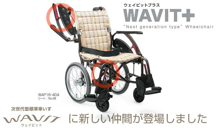 介助型 次世代型標準車いす 多機能型 WAVIT+ WAP16-40(42)S/A