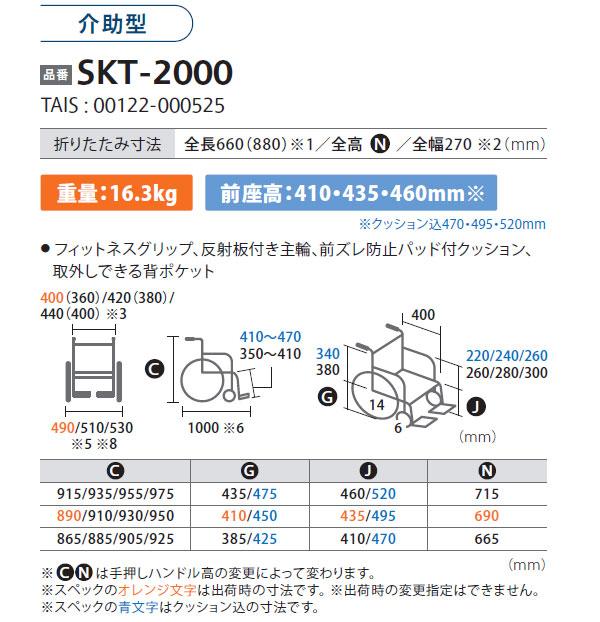 MiKi コンパクト車椅子SKT-2000のサイズ表