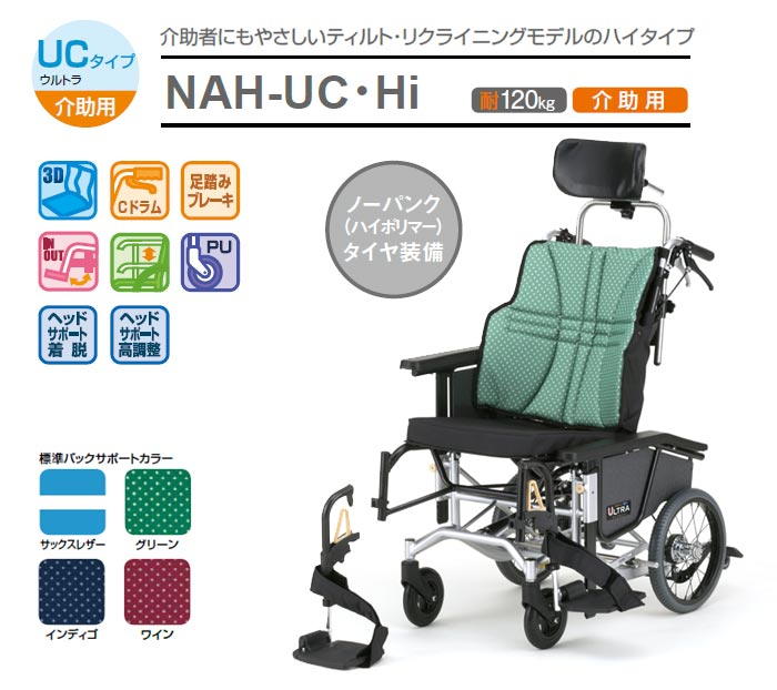介助式車椅子 ウルトラシリーズ ティルト&リクライニング 高床 NAH-UC・Hi