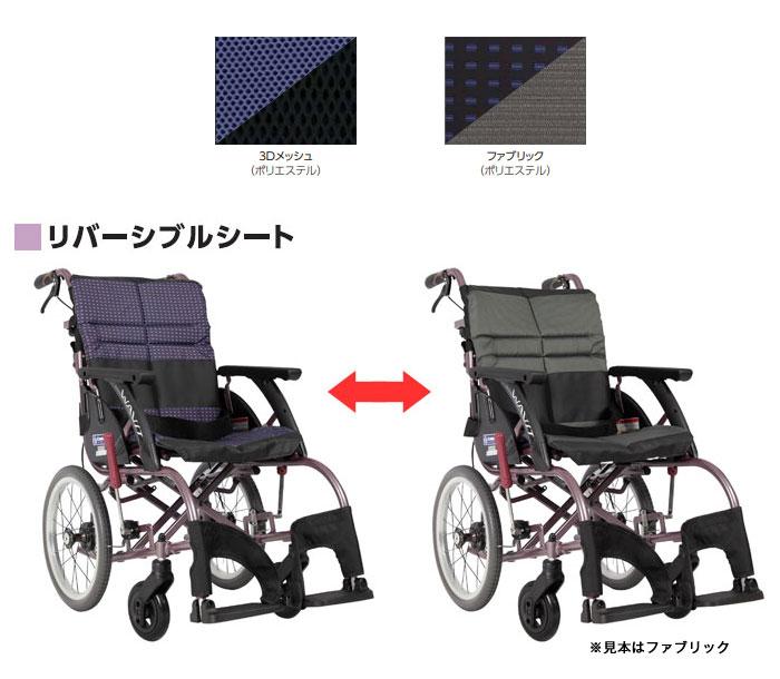 介助式車椅子 WAR16-40(42・45)-M (H/SH)のシート