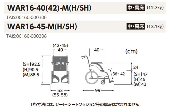 介助式車椅子 WAR16-40(42・45)-M (H/SH)のサイズ表