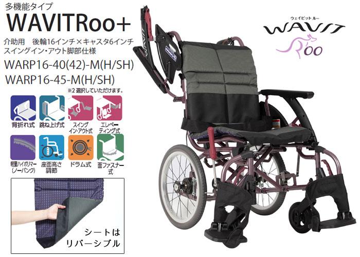 WARP16-40(42・45)-M (H/SH)