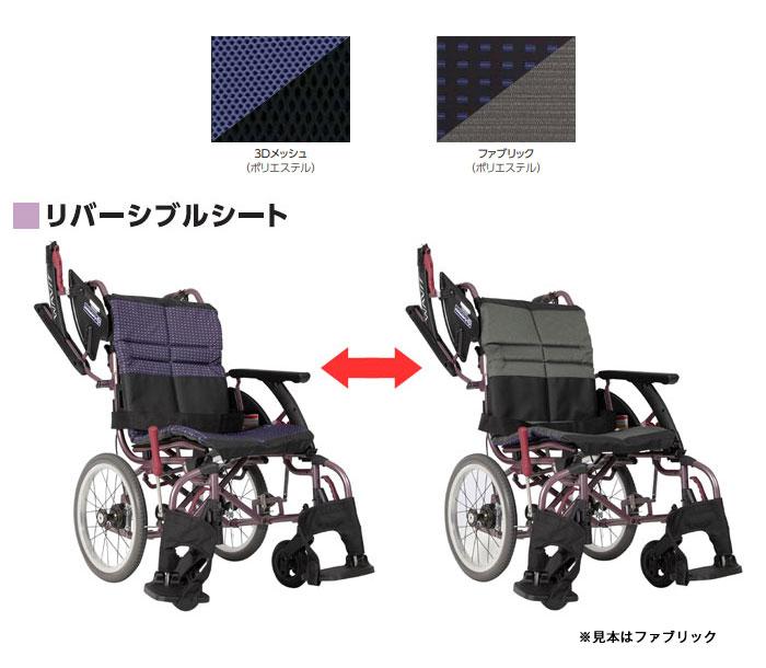 介助式車椅子 WARP16-40(42・45)-M (H/SH)のシート