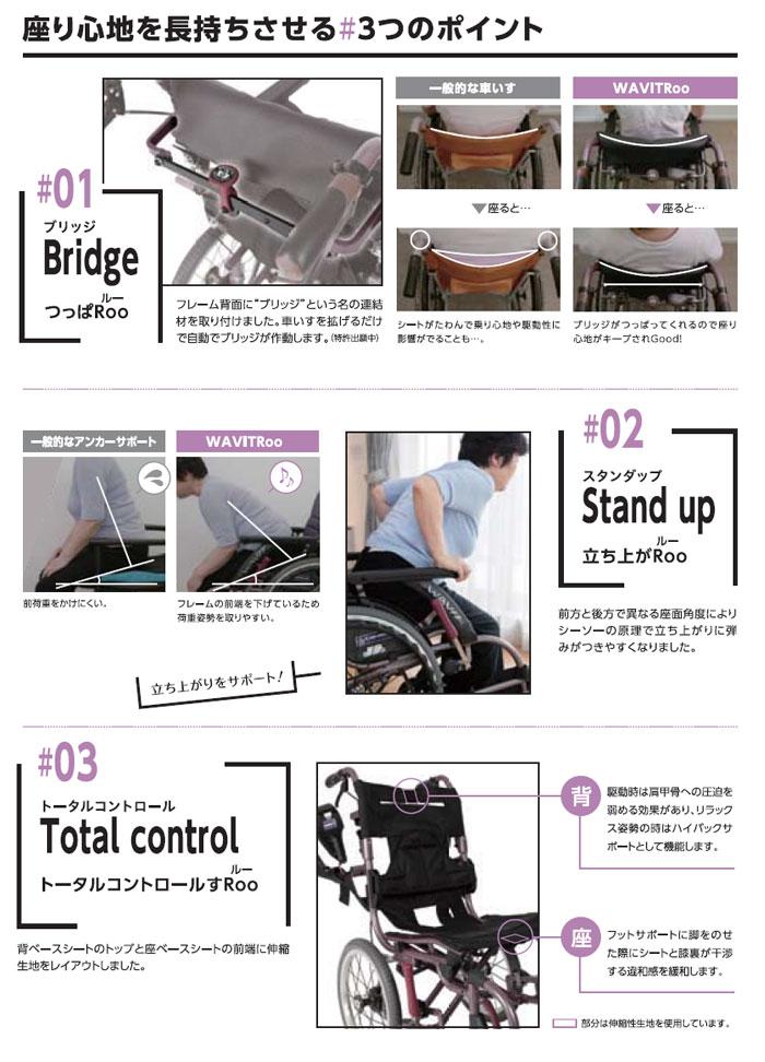 介助式車椅子 WARP16-40(42・45)-M (H/SH)の座り心地を長持ちさせる3つのポイント