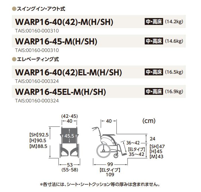 介助式車椅子 WARP16-40(42・45)-M (H/SH)のサイズ表