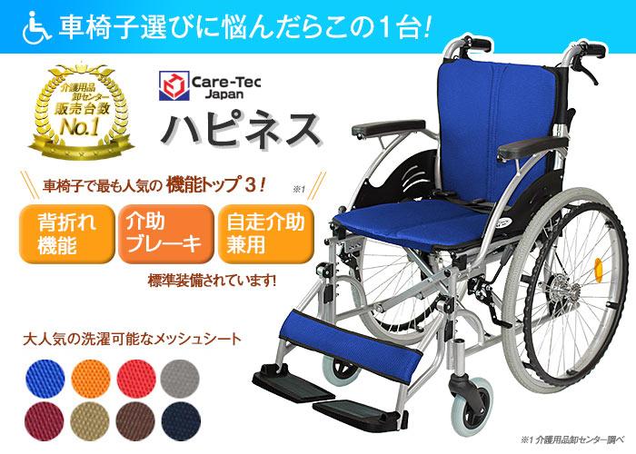 ケアテックジャパン 自走式車椅子 ハピネス