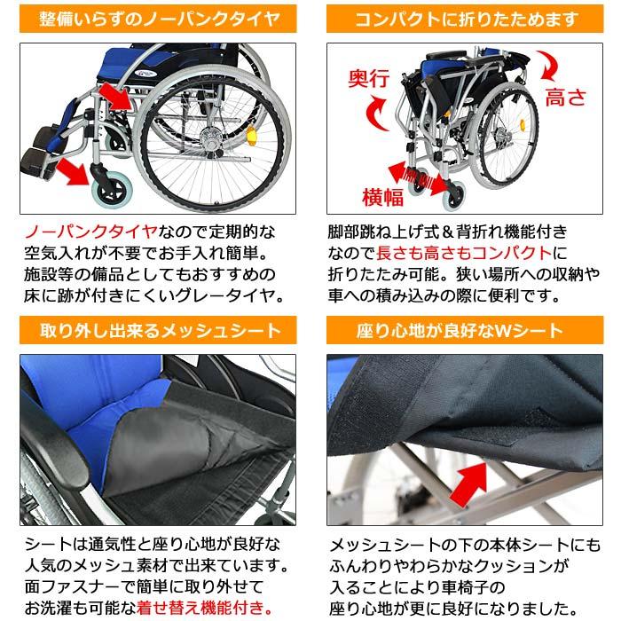 車椅子 ハピネスのシートカラー