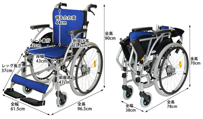 車椅子 ハピネスのサイズ