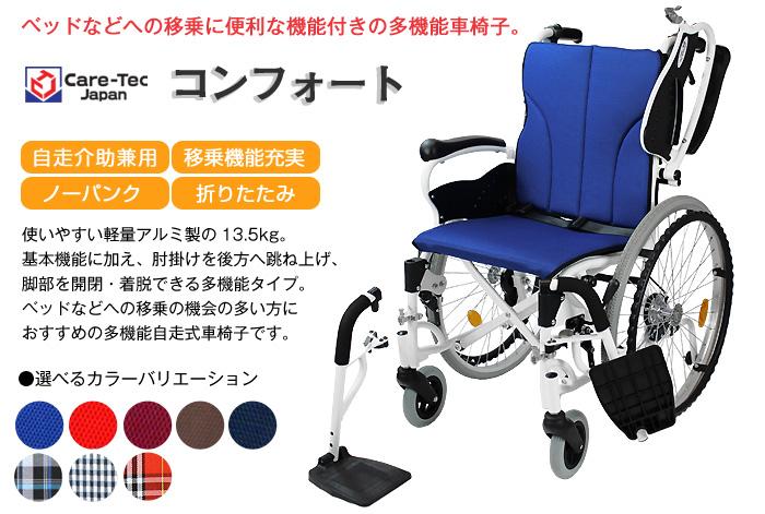 CAH-50SU車椅子画像1枚目