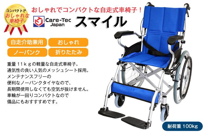 CA-70SU車椅子画像1枚目
