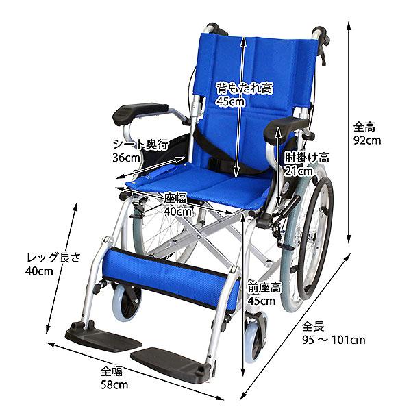 自走式車椅子スマイルのサイズ
