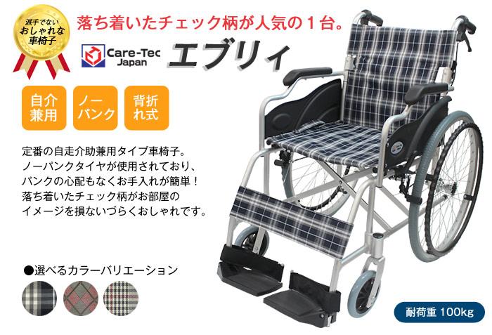 CA-11SU 車椅子画像1枚目