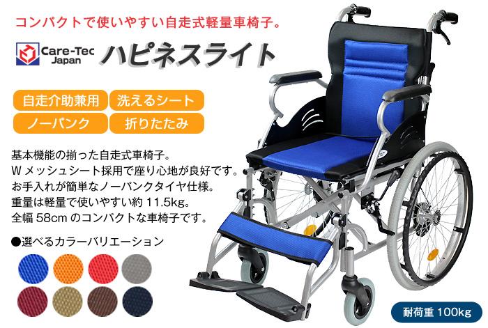 CA-12SU車椅子画像1枚目