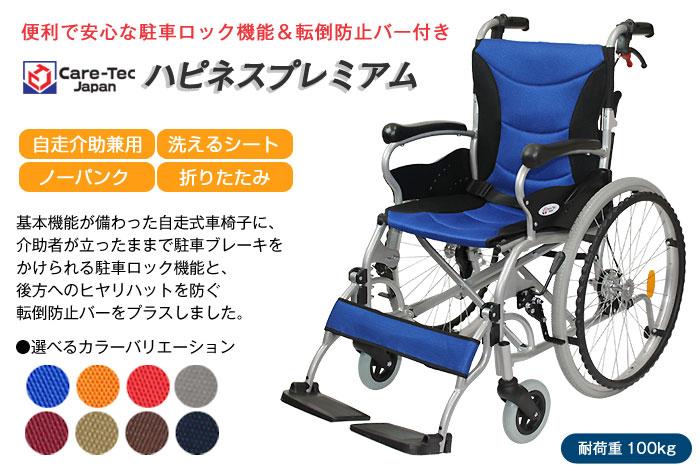 自走式車椅子ハピネスプレミアムCA-32SU メイン画像