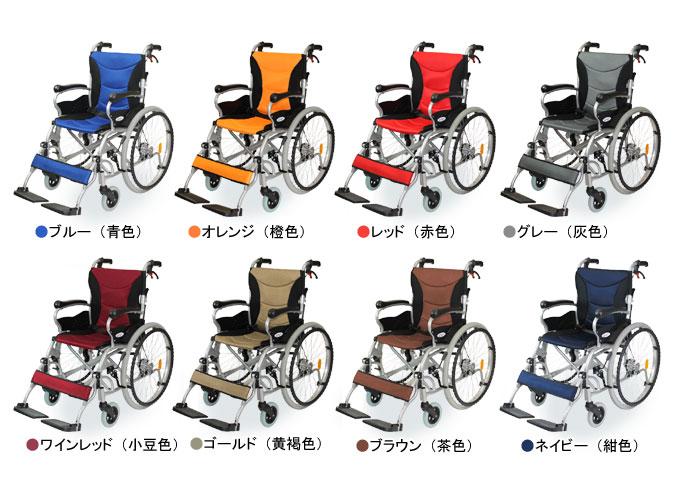 自走式車椅子ハピネスプレミアムCA-32SU シートカラー
