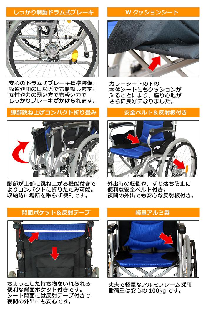 自走式車椅子ハピネスプレミアムCA-32SU 主な装備特徴