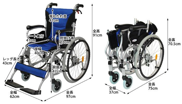 自走式車椅子ハピネスプレミアムCA-32SU のサイズ