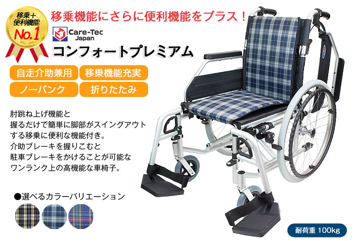 CAH-52SU車椅子画像1枚目