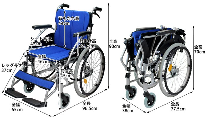 自走式車椅子ハピネスワイドのサイズ
