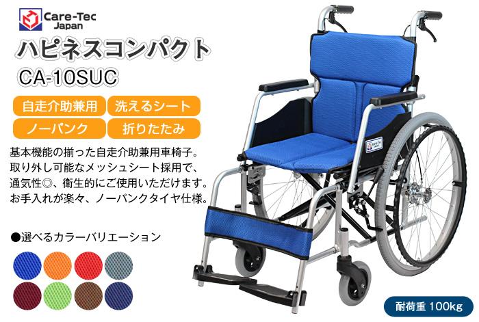 自走式アルミ製車椅子 ハピネスコンパクト CA-10SUC