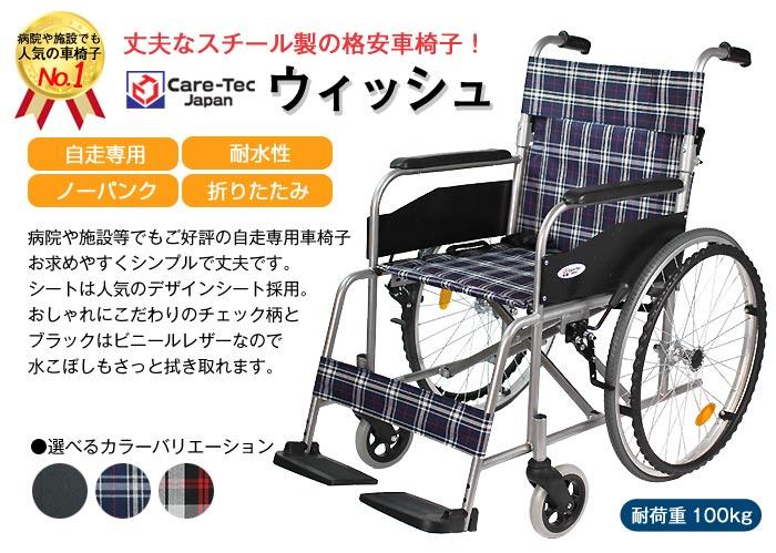 CS-10車椅子画像1枚目