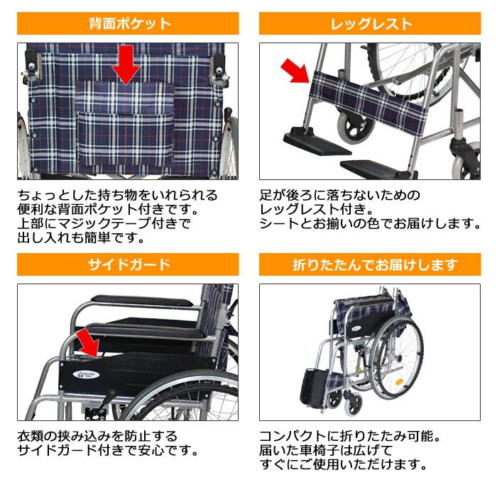 車椅子 ウィッシュ 10のポイント2