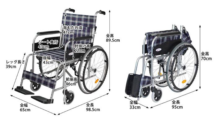 車椅子 ウィッシュのサイズ