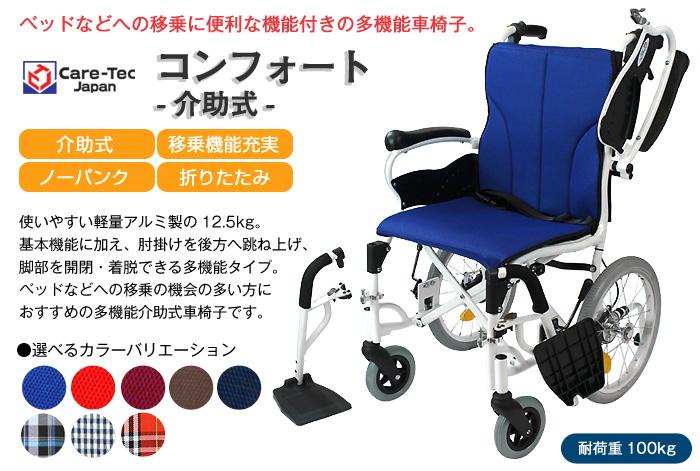 多機能介助式車椅子 コンフォート -介助式- CAH-20SUの1枚目